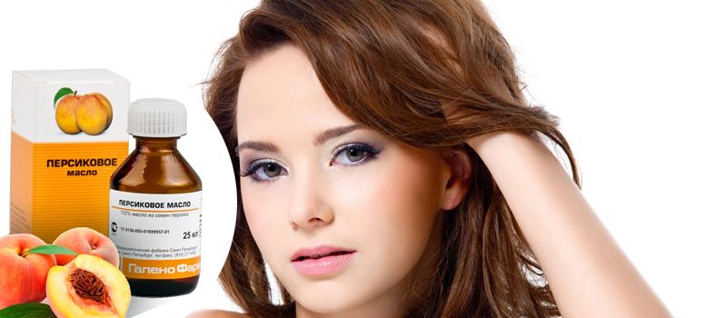 Персиковое масло для ресниц